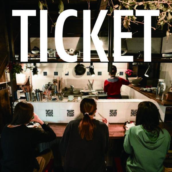 チケット各種(教室や回数券など)